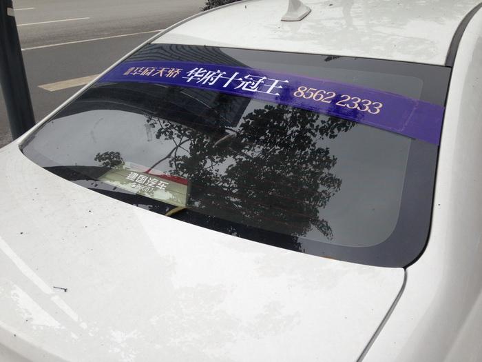 后挡风玻璃车贴广告