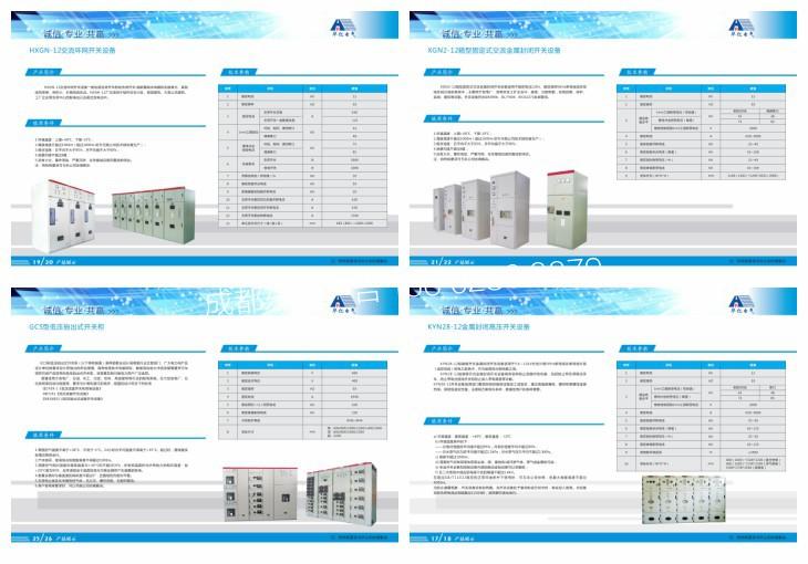 电力电气2.jpg