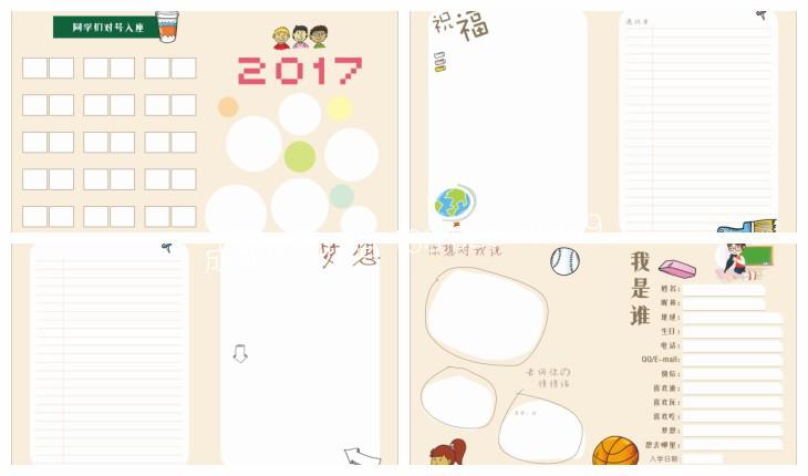 小学纪念册2.jpg